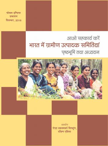 Rural Producers (hindi) Cover.png