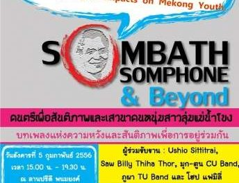 Sombath Somphone & Beyond: Human Rights Violation in the Mekong Region and Its Impacts on Mekong Youth