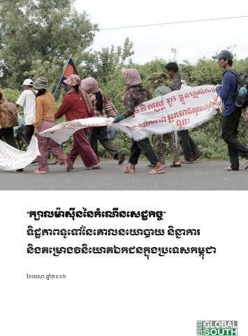 private-investment-in-cambodia_kh_cover.jpg