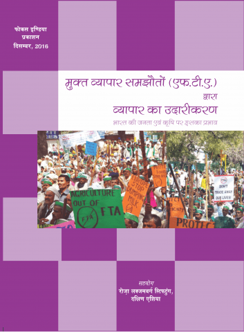 free_trade_agreements_and_its_impact_hindi-cover.png