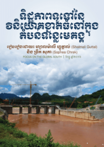 mekong_investment_-_khmer_-_cover.png
