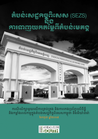 sezs_report_-_khmer_-_cover.png