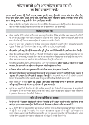 focus on the global south   an activist think tank in asia providing  leaflet why do we oppose genetically modified mustard in hindi